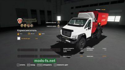 ГАЗ Next 4X4 Кормосмеситель
