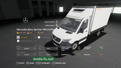 Мод на Mercedes Benz Sprinter