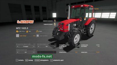 МТЗ-1025.3 для Farming Simulator 2019