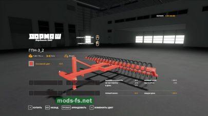 Rake для Farming Simulator 2019