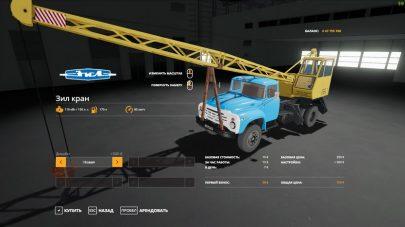 ЗИЛ-130 Crane