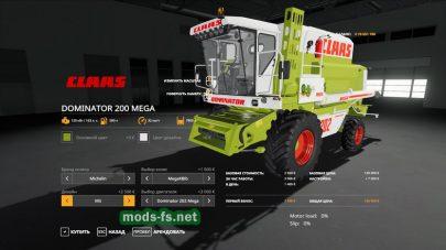 CLAAS DOMINATOR 20X MEGA для Farming Simulator 2019