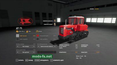 Мод на ДТ-75М