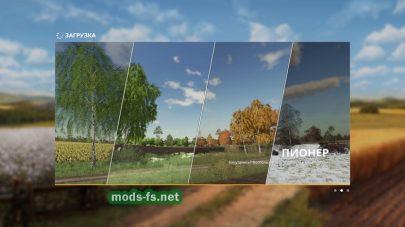 Совхоз Пионер для Farming Simulator 2019