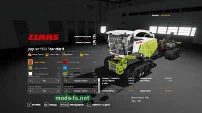 Claas Jaguar 960 TT-HKL для Farming Simulator 2019