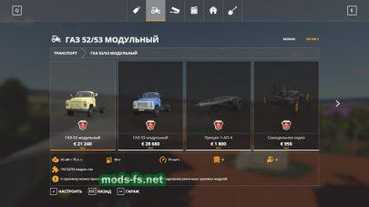 ГАЗ-53 модуль пак