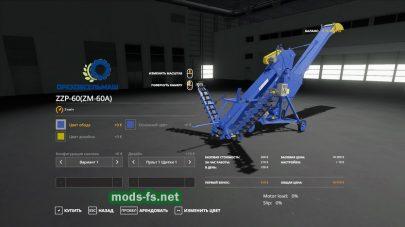 ZZP-60 (ZM-60A) для Farming Simulator 2019