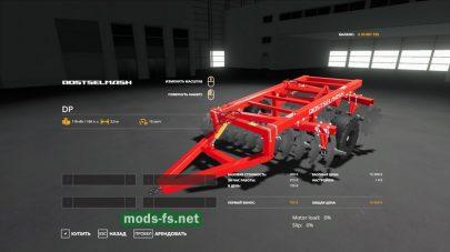 Rostselmash DP для игры Farming Simulator 2019