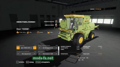 Дон-1500 B97 для игры Farming Simulator 2019