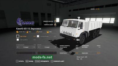 Kamaz Grain FS 2019